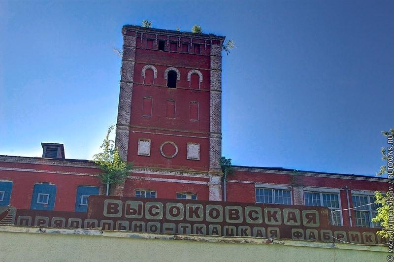 Фабричный город Высоковск.........