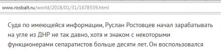 Не пора ли переименовать ИА «Росбалт» в «Укробалт»?
