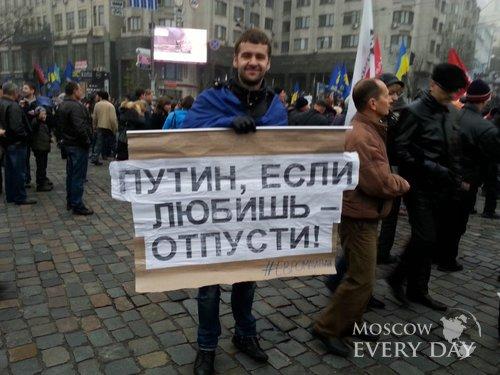 Россия, отпусти Украину! Пусть исчезнет!