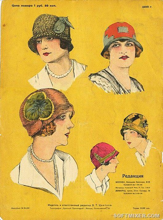Какой была советская мода в 1920-х