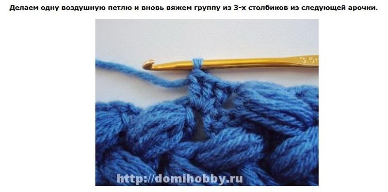 плетенка крючком пышными столбиками