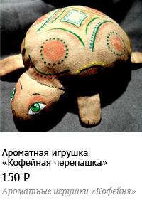 Кофейные игрушки: Мастер-класс «Чердачный медвежонок»