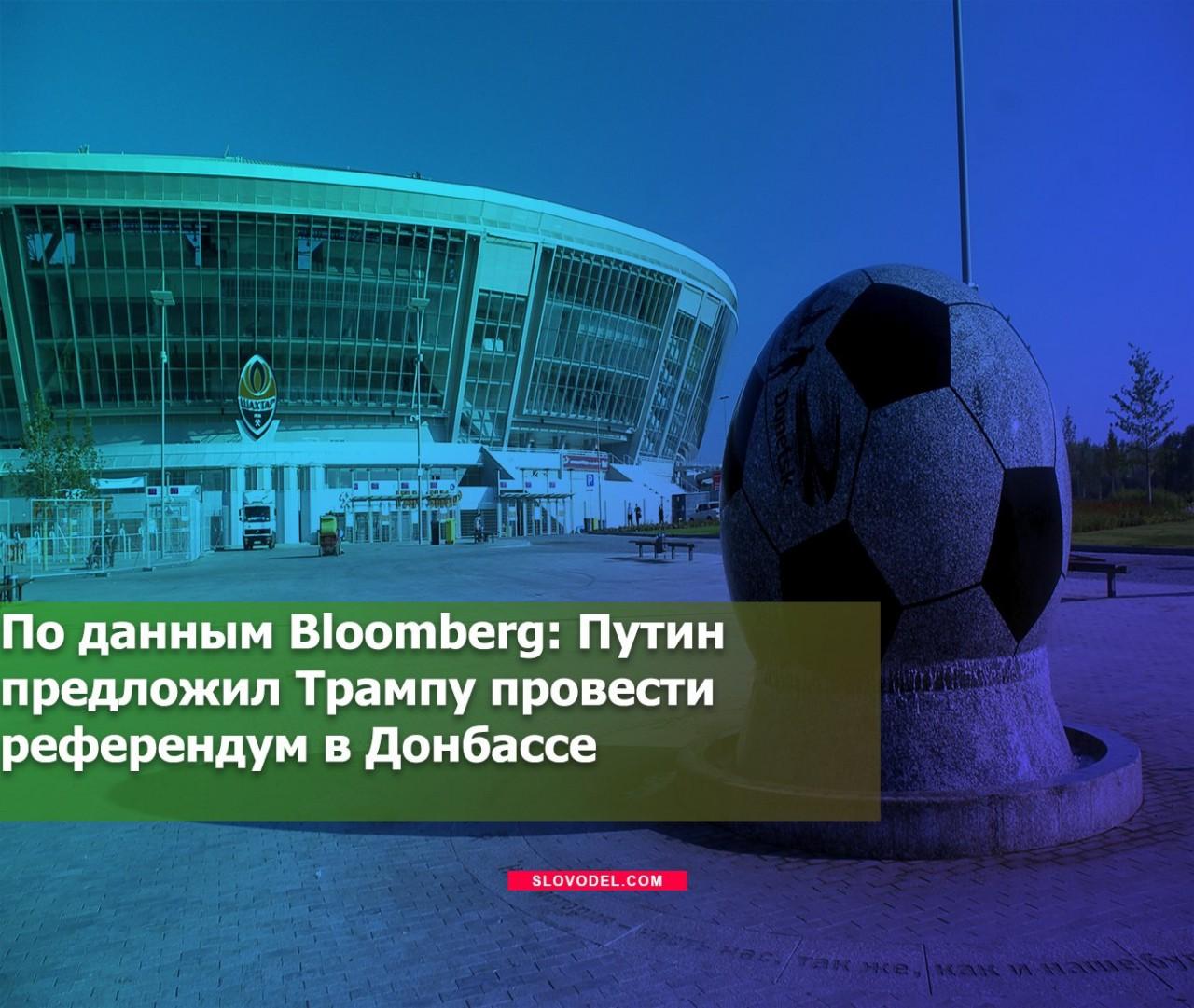 По данным Bloomberg: Путин предложил Трампу провести референдум в Донбассе