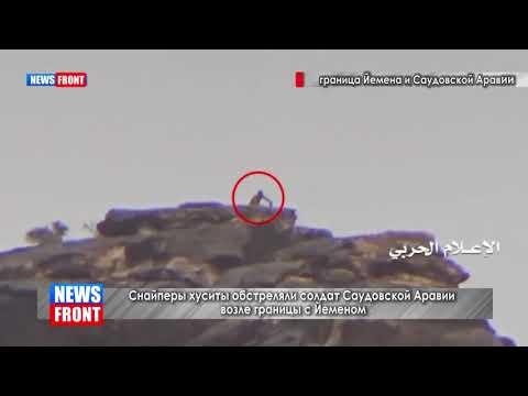 (+18) Снайперы хуситы обстреляли солдат Саудовской Аравии возле границы с Йеменом