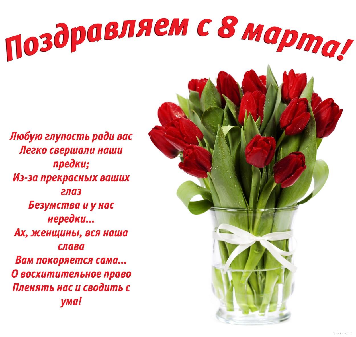 Поздравления на 8-марта. стихами 687