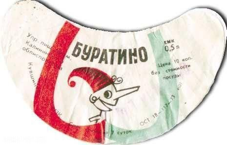 Лимонад времен СССР продукты, ссср