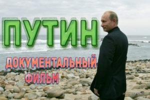 Фильм «Путин» Нет права на слабость. Документальный фильм Андрея Кондрашова. Часть 1