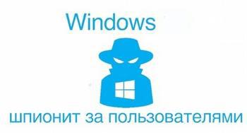 Windows 7 и 8 начали следить…