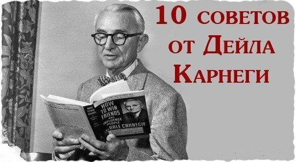 10 СОВЕТОВ ОТ ДЕЙЛА КАРНЕГИ