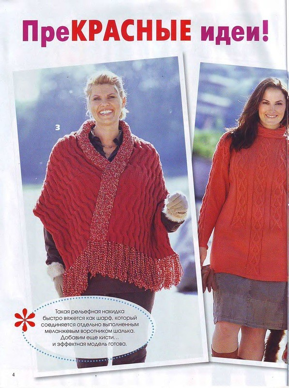 Вязанная женская одежда с доставкой