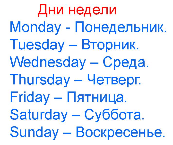 Дни недели.