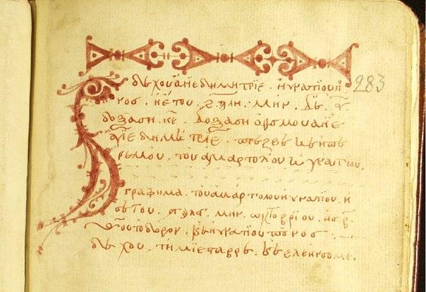 Русские корни арабской письменности