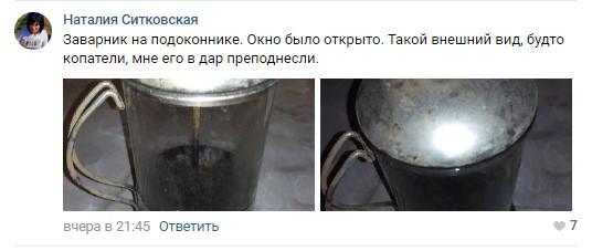 Весь Армянск за ночь покрылся загадочной ржавчиной
