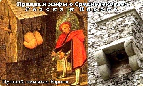 Правда и мифы о Средневековье: Россия и Европа (2013)