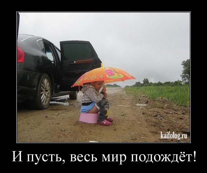 Смешные русские демотиваторы - 243 (40 штук)