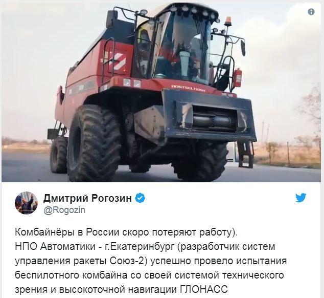 В «Роскосмосе» испытали беспилотный комбайн