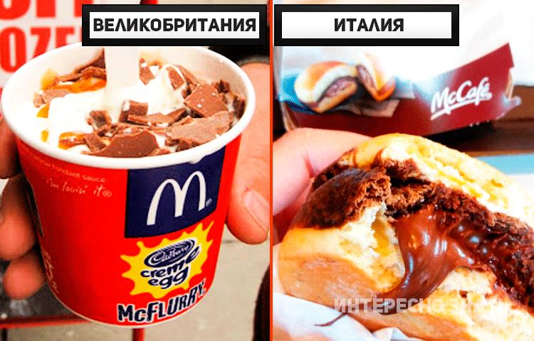 Невероятные вкусности из McDonald's, которые вы встретите только в определенных странах