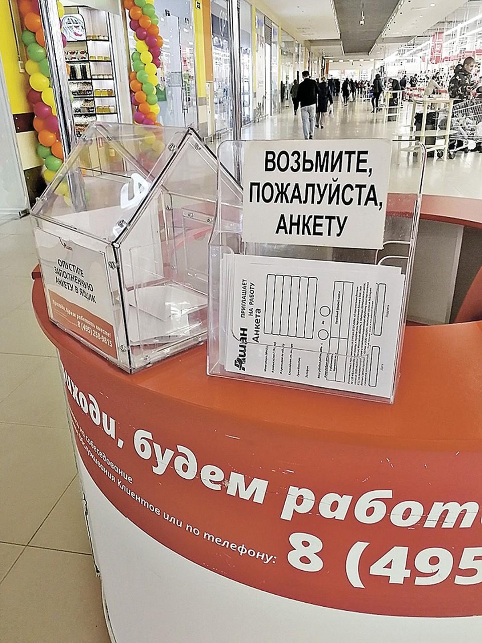 Что-то не рвались посетители супермаркета заполнять анкету, предлагающую поработать... Фото: Владимир ПЕРЕКРЕСТ