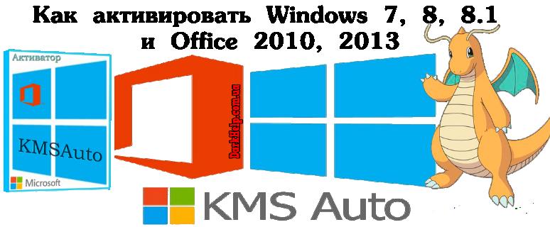 Как активировать Windows 7, 8, 8.1 и Office 2010, 2013