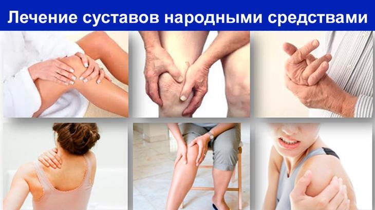 Лечение ÑуÑтавов в домашних уÑловиÑÑ…