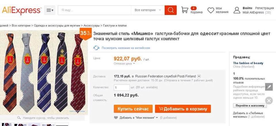 Одесситы троллят Саакашвили