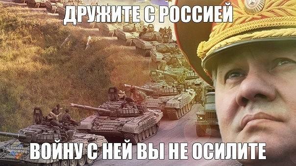 Третий фронт войны с Россией