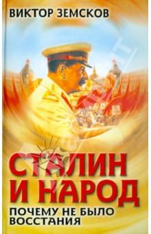 Сталин и народ. Завещание историка Виктора Земскова.