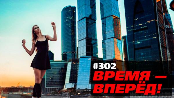 """Как Россия решила вернуть уплывшие капиталы """"Время - Вперёд!"""" №302"""