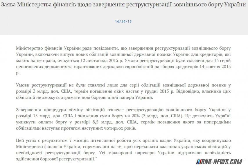 Минфин Украины: Россия не приняла условия реструктуризации долга