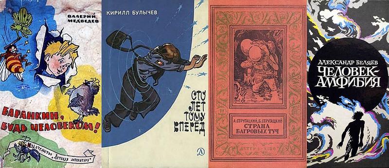 Книги нашего детства. Советская фантастика (42 фото)