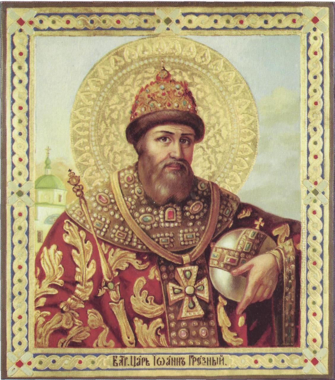 Иван IV Васильевич Грозный