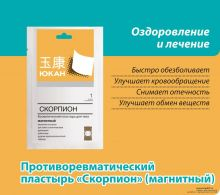 Ортопедические пластыри, каталог ортопедических пластырей, купить ...