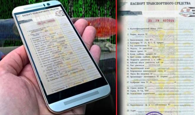 Переход на электронные паспорта ТС будет постепенным