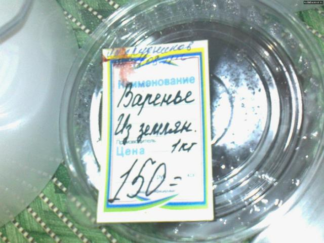 17 эпичных ценников и этикеток (18 фото)