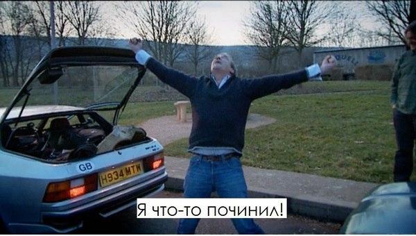 Когда в первый раз сам что-то починил в своей машине.