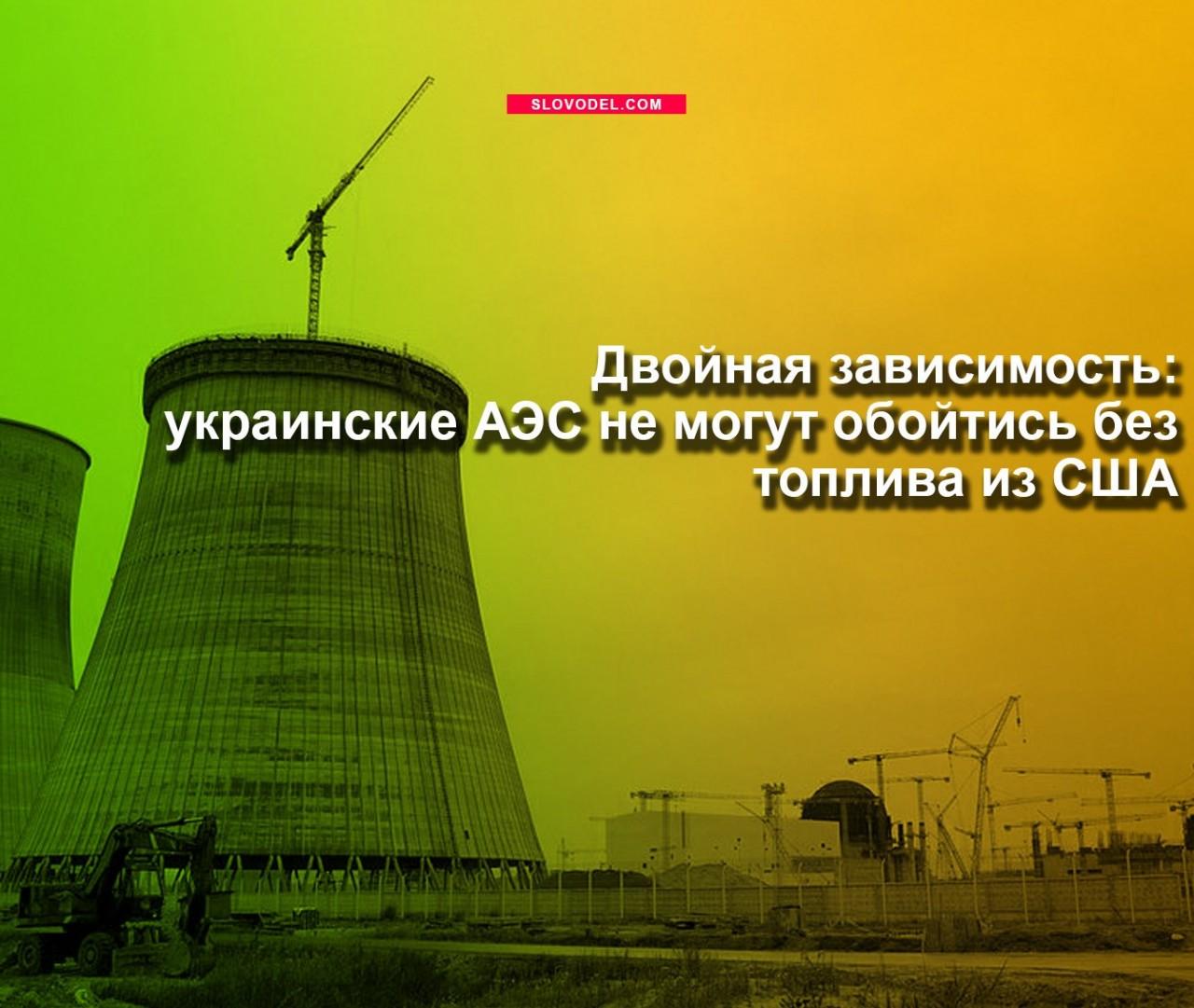 Двойная зависимость: украинские АЭС не могут обойтись без топлива из США