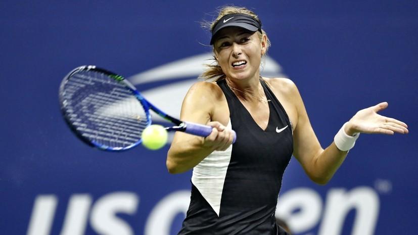 Успех Шараповой, поражения Касаткиной и Звонарёвой, скандал с Кирьосом: итоги четвёртого дня US Open