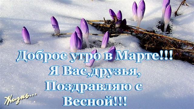 Поздравление с весной прозой