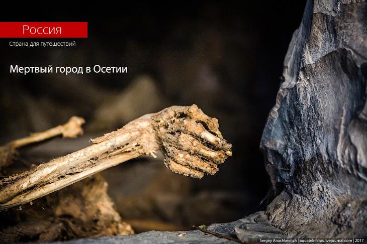 Даргавс – мертвый город в Осетии в объективе Сергея Анашкевича