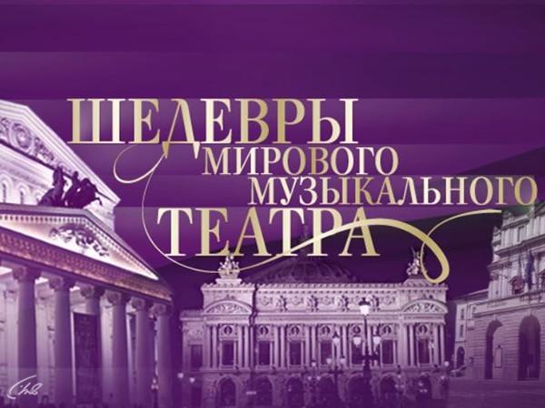 Шедевры мирового музыкального театра. Опера Дж. Пуччини «Турандот» в постановке «Геликон-оперы»