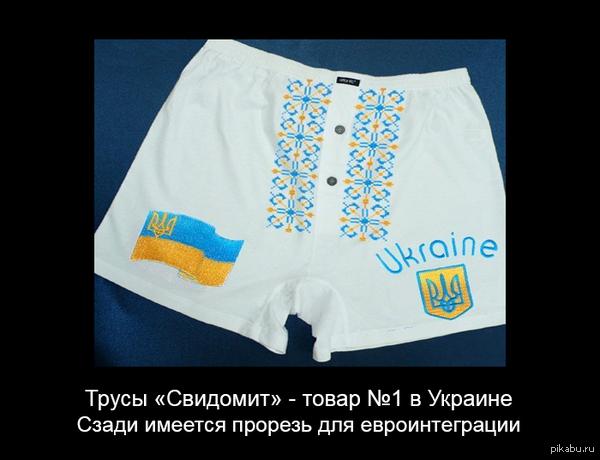Русские на Украине, снимите с себя патриотические трусы. Вам полегчает.