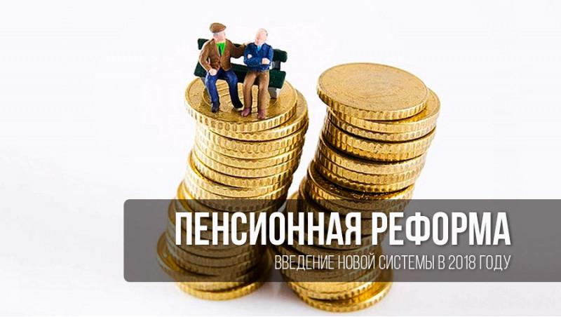 Как министры не говорят о причинах, из-за которых затевается пенсионная реформа