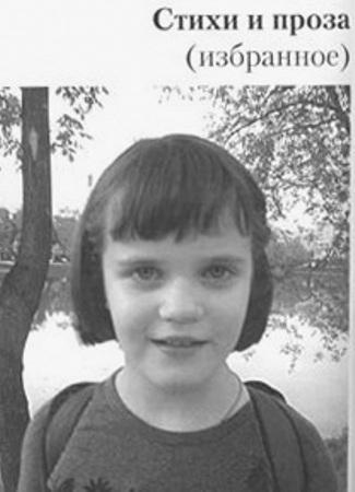 Афоризмы 10 летней девочки, Сони Шаталовой, страдающей аутизмом