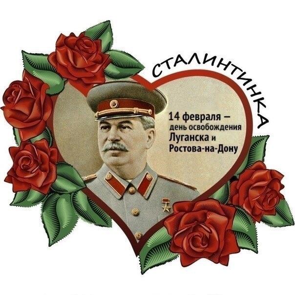 14 февраля - День освобождения Ростова-на-Дону и Луганска