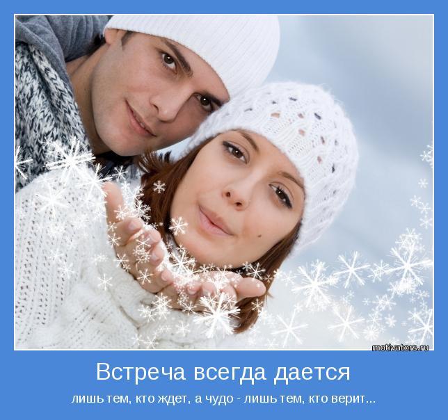 лишь тем, кто ждет, а чудо - лишь тем, кто верит...