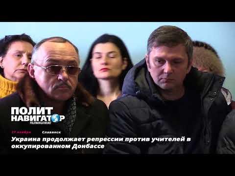 В Славянске учитель школы подвергся запрету на профессию за участие в Русской весне