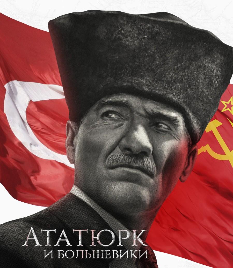 Если друг оказался вдруг: как Турция едва не стала частью Советского Союза