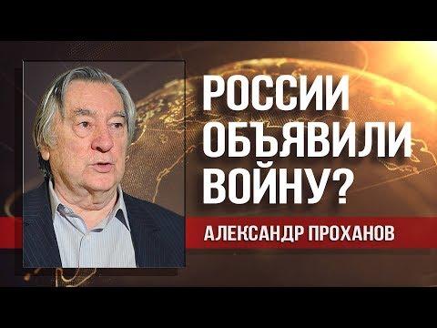 Александр Проханов. Они обещали уничтожить наши ракеты. МИД РФ молчит