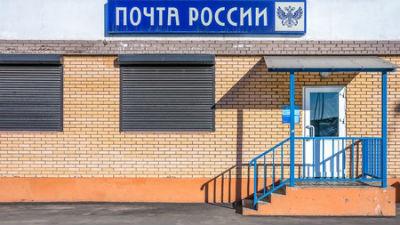 «Почта России» доставила пас…