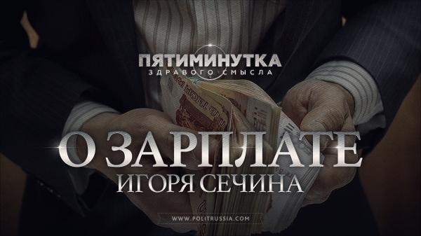 Пятиминутка здравого смысла о зарплате Игоря Сечина или как тяжела доля государственных топ-менеджеров России